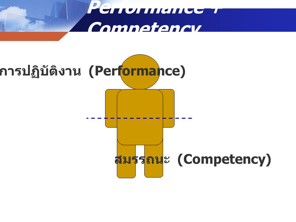 Performance + Competency