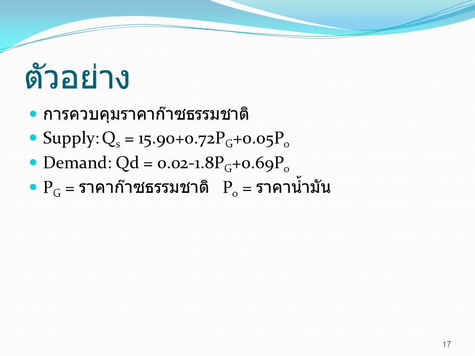 ตัวอย่าง การควบคุมราคาก๊าซธรรมชาติ Supply: Qs = 15.90+0.72PG+0.05Po