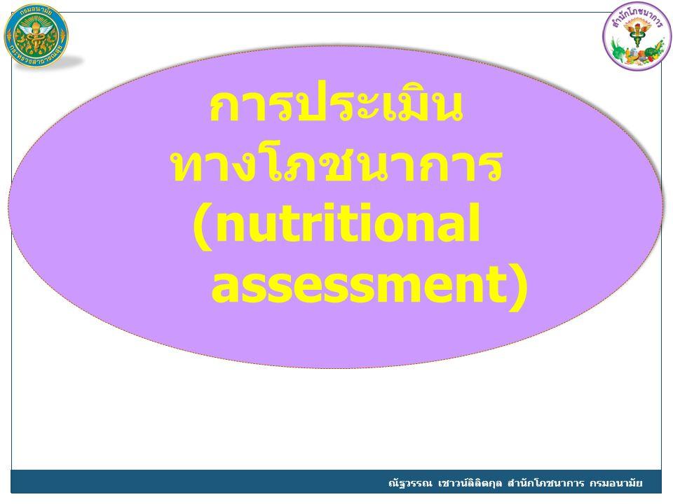 การประเมิน ทางโภชนาการ (nutritional assessment)