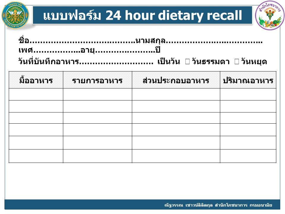 แบบฟอร์ม 24 hour dietary recall