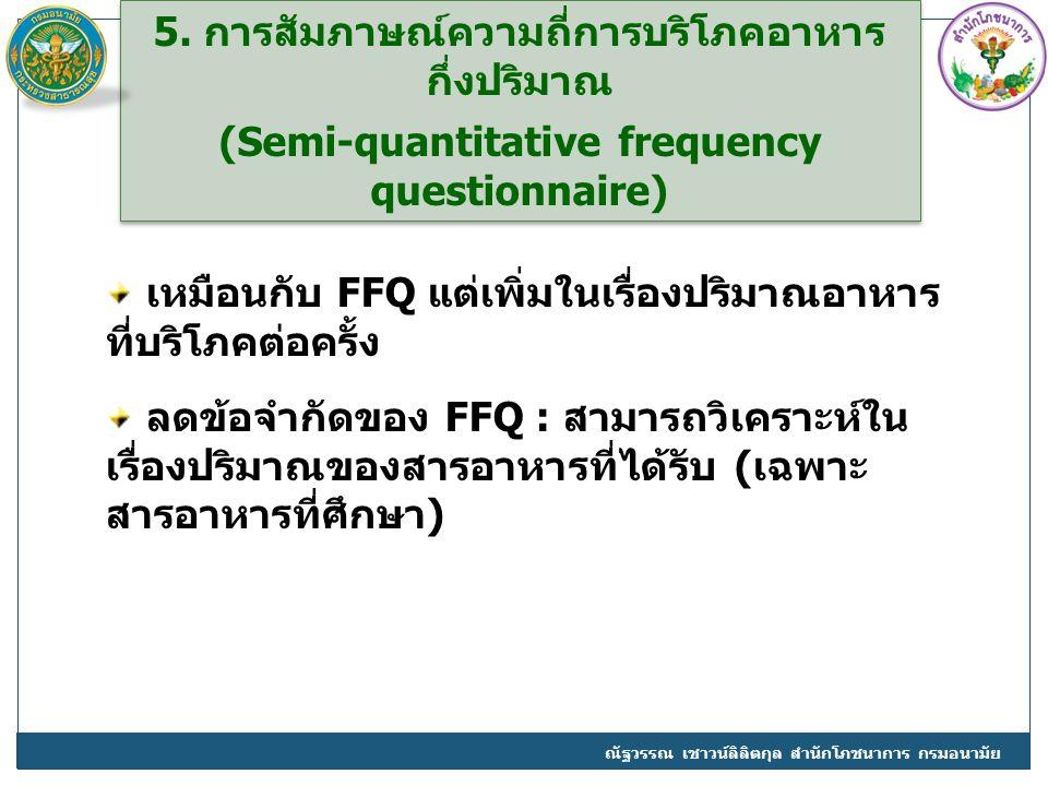 5. การสัมภาษณ์ความถี่การบริโภคอาหารกึ่งปริมาณ