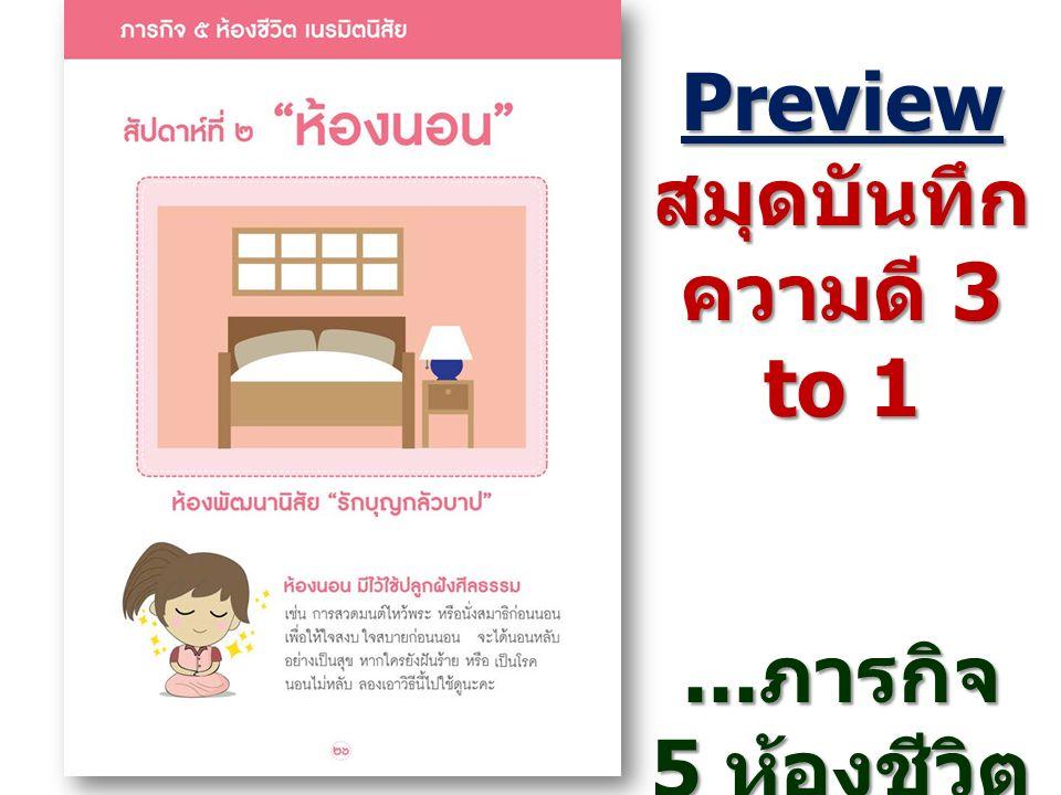 Preview สมุดบันทึก ความดี 3 to 1 ...ภารกิจ 5 ห้องชีวิต...