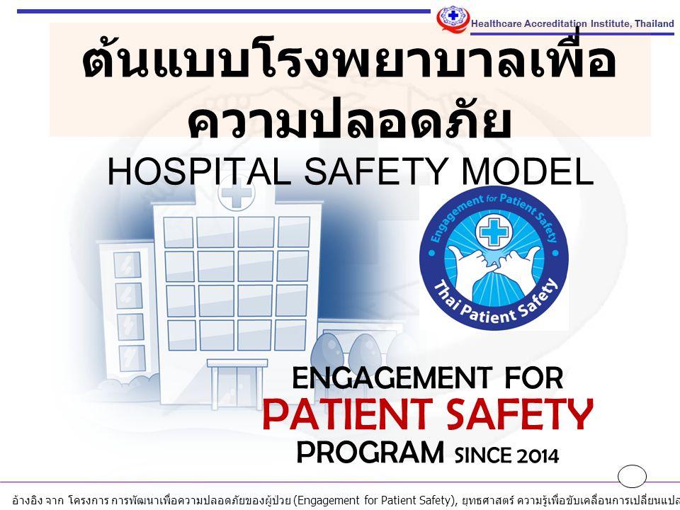 ต้นแบบโรงพยาบาลเพื่อความปลอดภัย