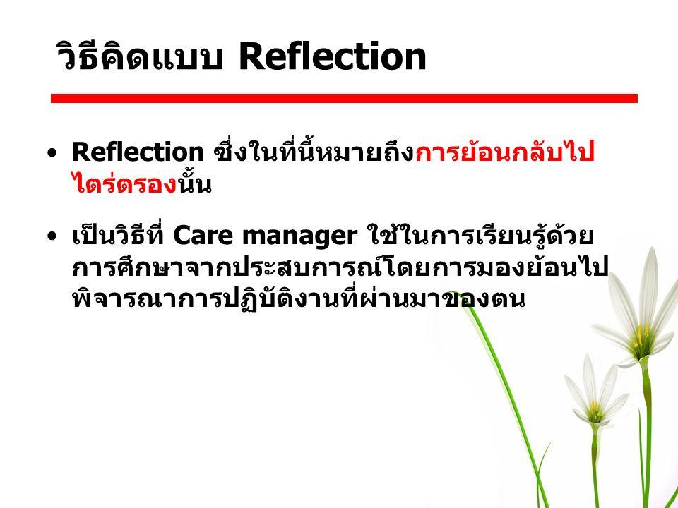 วิธีคิดแบบ Reflection