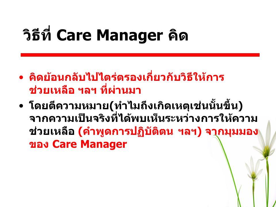วิธีที่ Care Manager คิด