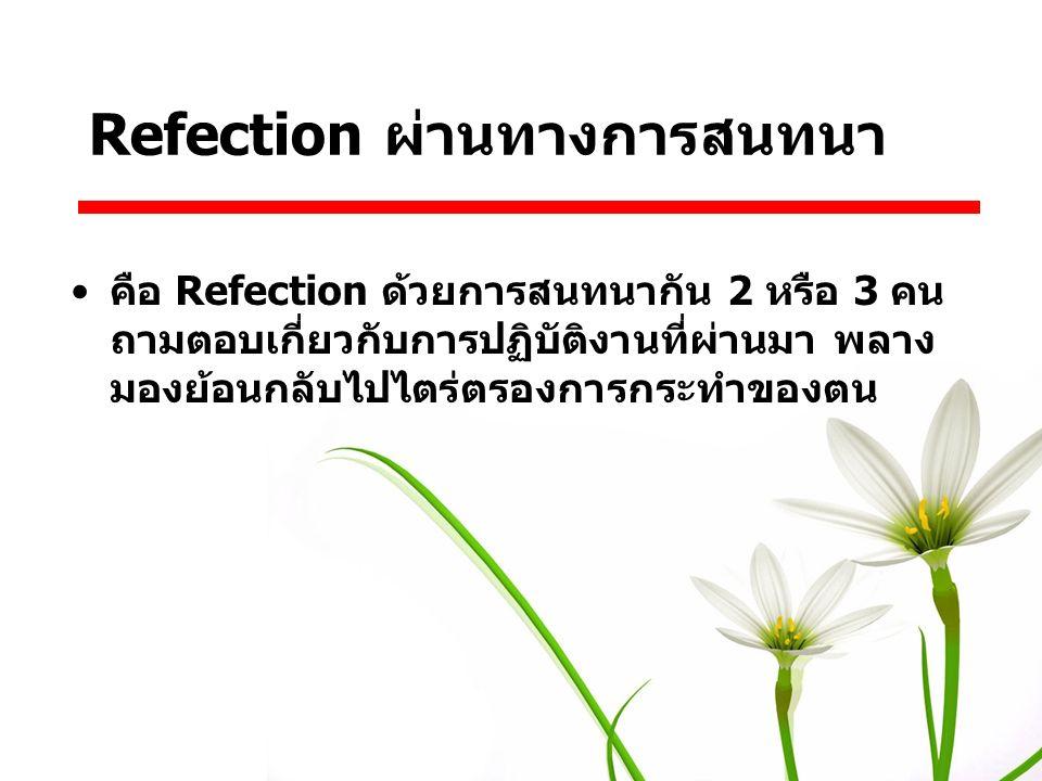 Refection ผ่านทางการสนทนา
