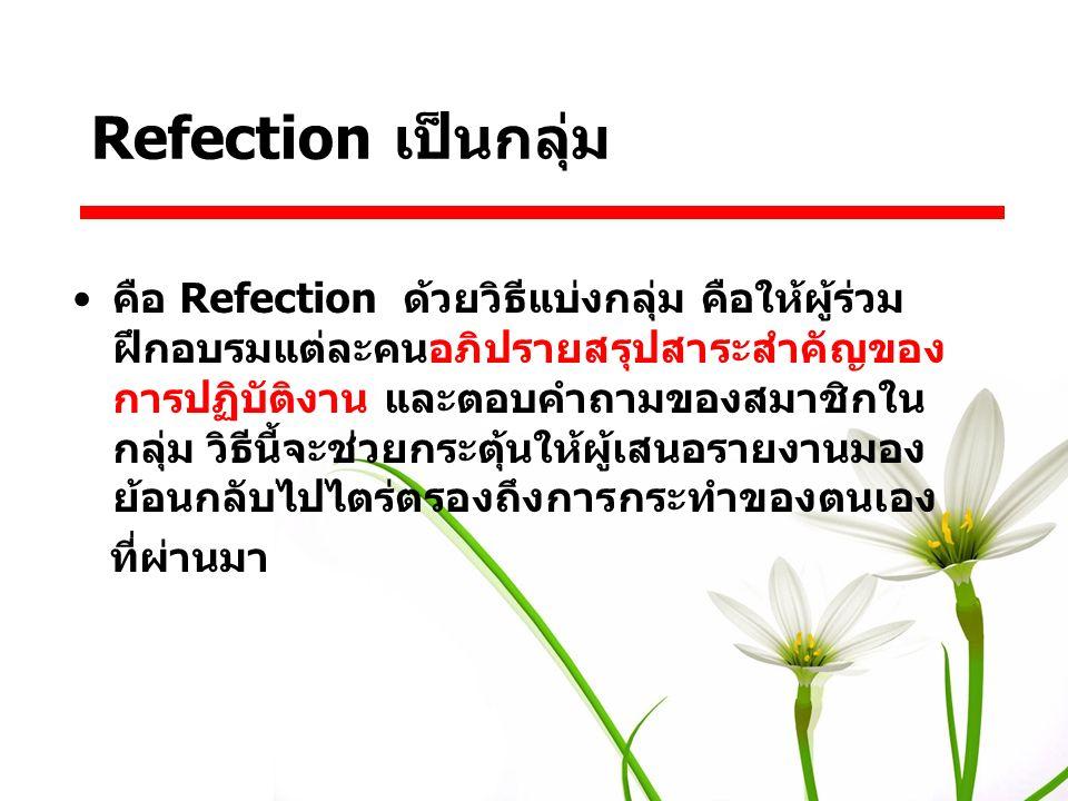 Refection เป็นกลุ่ม