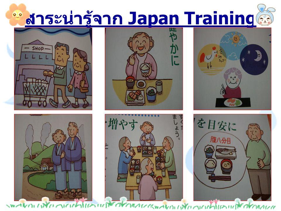 สาระน่ารู้จาก Japan Training