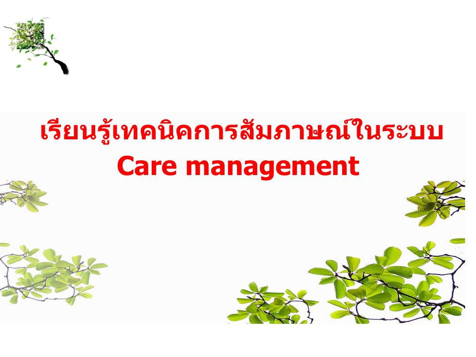 เรียนรู้เทคนิคการสัมภาษณ์ในระบบ Care management