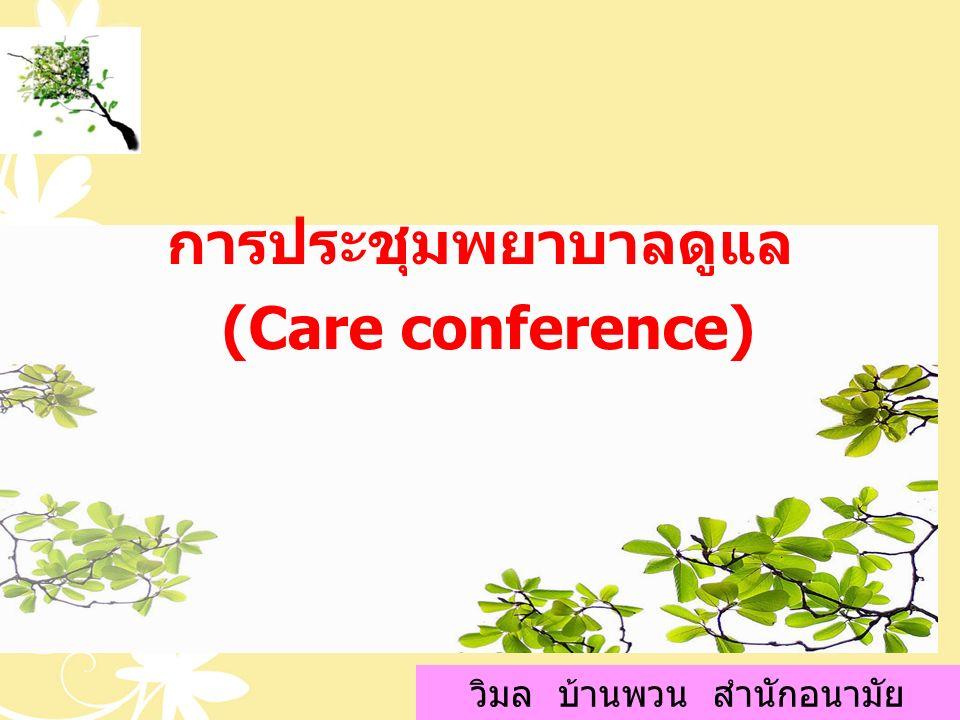 การประชุมพยาบาลดูแล (Care conference)
