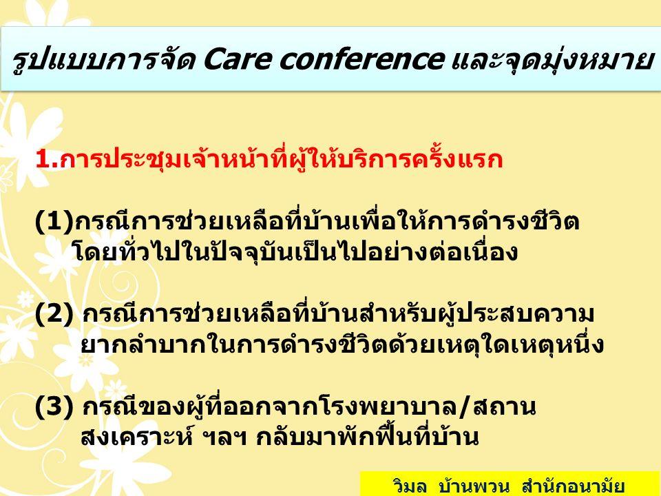 รูปแบบการจัด Care conference และจุดมุ่งหมาย