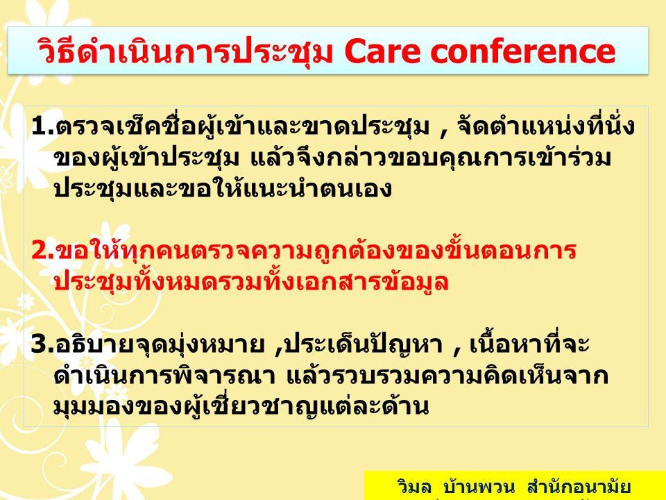 วิธีดำเนินการประชุม Care conference