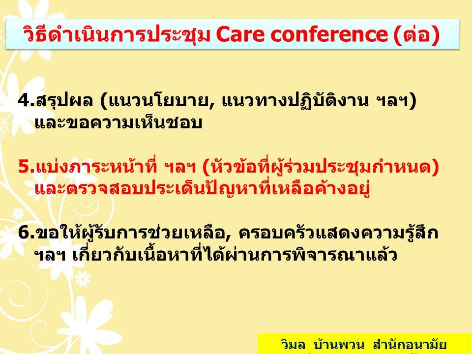 วิธีดำเนินการประชุม Care conference (ต่อ)