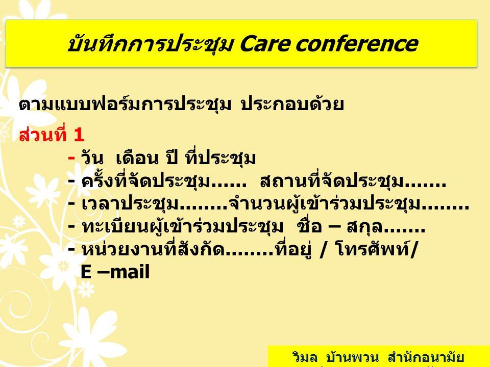 บันทึกการประชุม Care conference