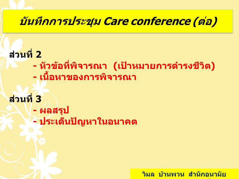 บันทึกการประชุม Care conference (ต่อ)