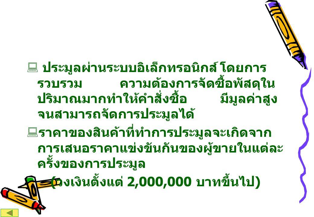 (วงเงินตั้งแต่ 2,000,000 บาทขึ้นไป)