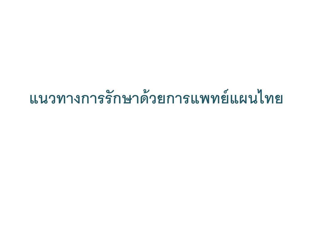 แนวทางการรักษาด้วยการแพทย์แผนไทย