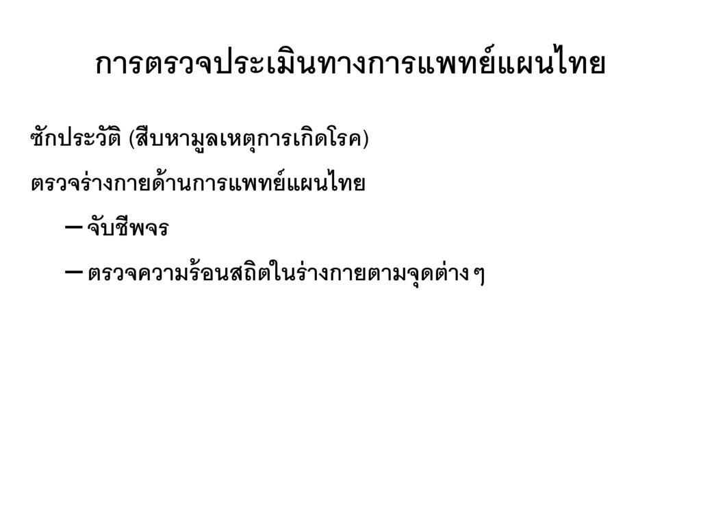 การตรวจประเมินทางการแพทย์แผนไทย