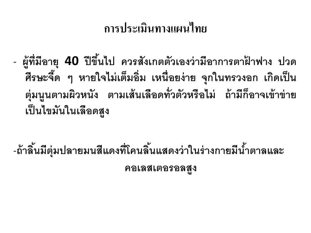 การประเมินทางแผนไทย