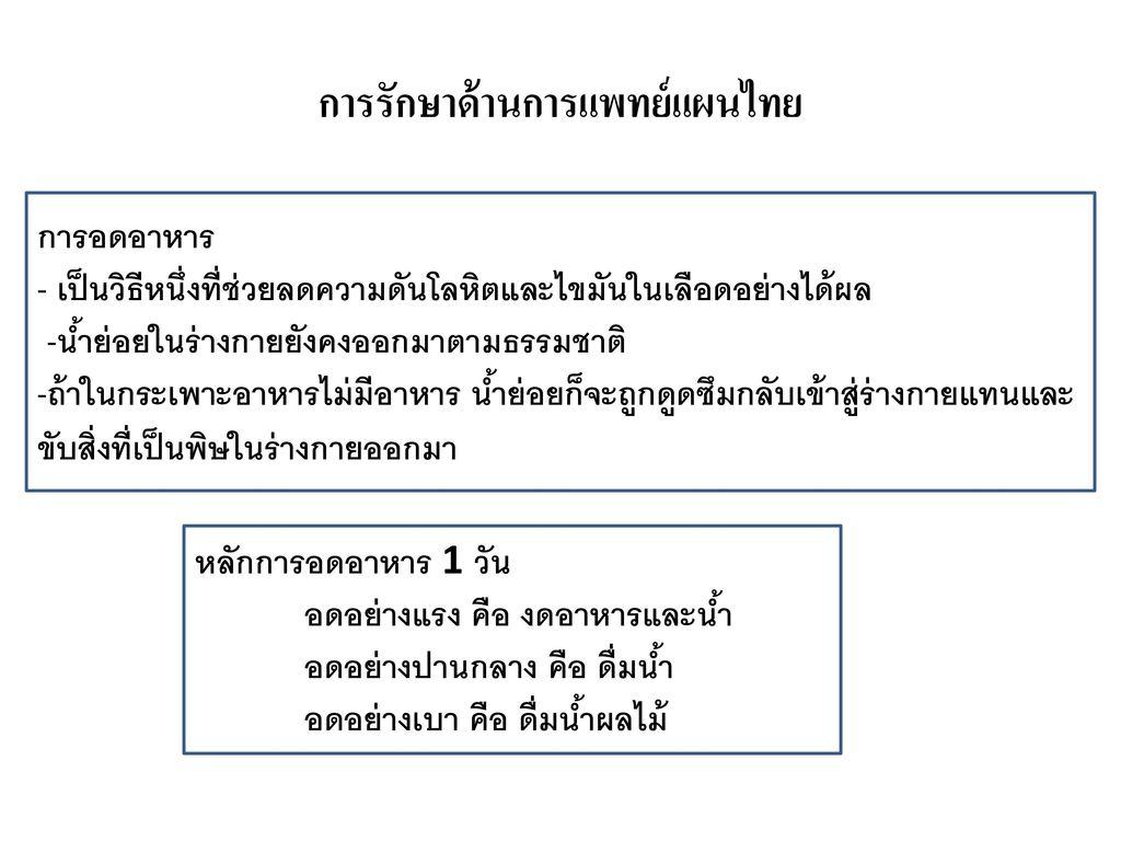 การรักษาด้านการแพทย์แผนไทย