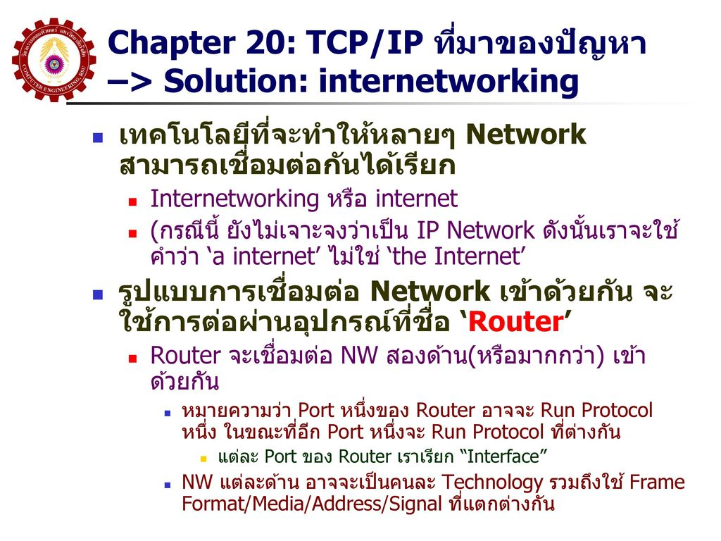 Chapter 20: TCP/IP ที่มาของปัญหา –> Solution: internetworking