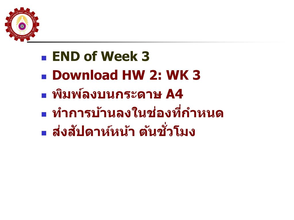 END of Week 3 Download HW 2: WK 3. พิมพ์ลงบนกระดาษ A4.