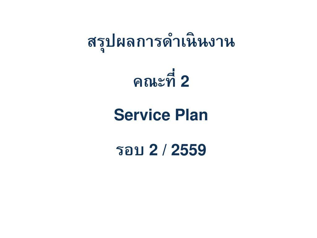 สรุปผลการดำเนินงาน คณะที่ 2 Service Plan รอบ 2 / 2559