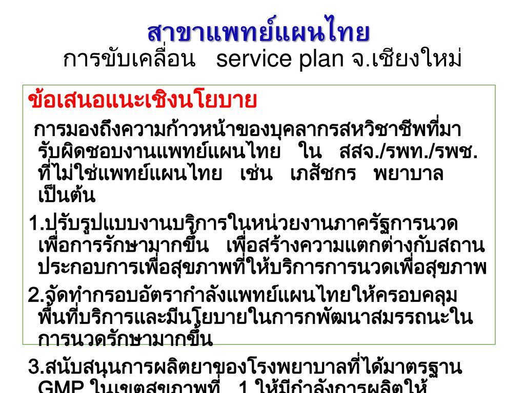การขับเคลื่อน service plan จ.เชียงใหม่