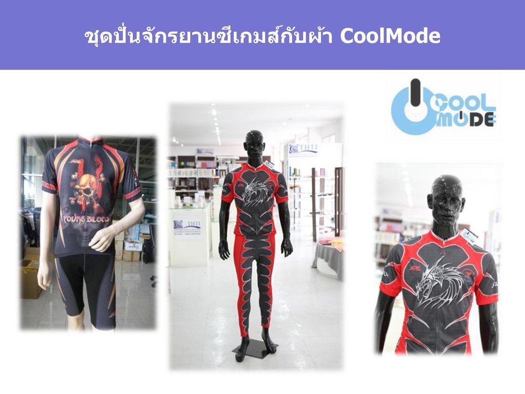 ชุดปั่นจักรยานซีเกมส์กับผ้า CoolMode