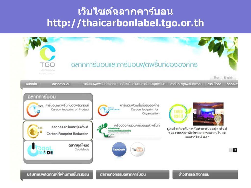 เว็บไซต์ฉลากคาร์บอน http://thaicarbonlabel.tgo.or.th