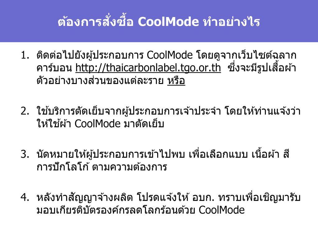 ต้องการสั่งซื้อ CoolMode ทำอย่างไร