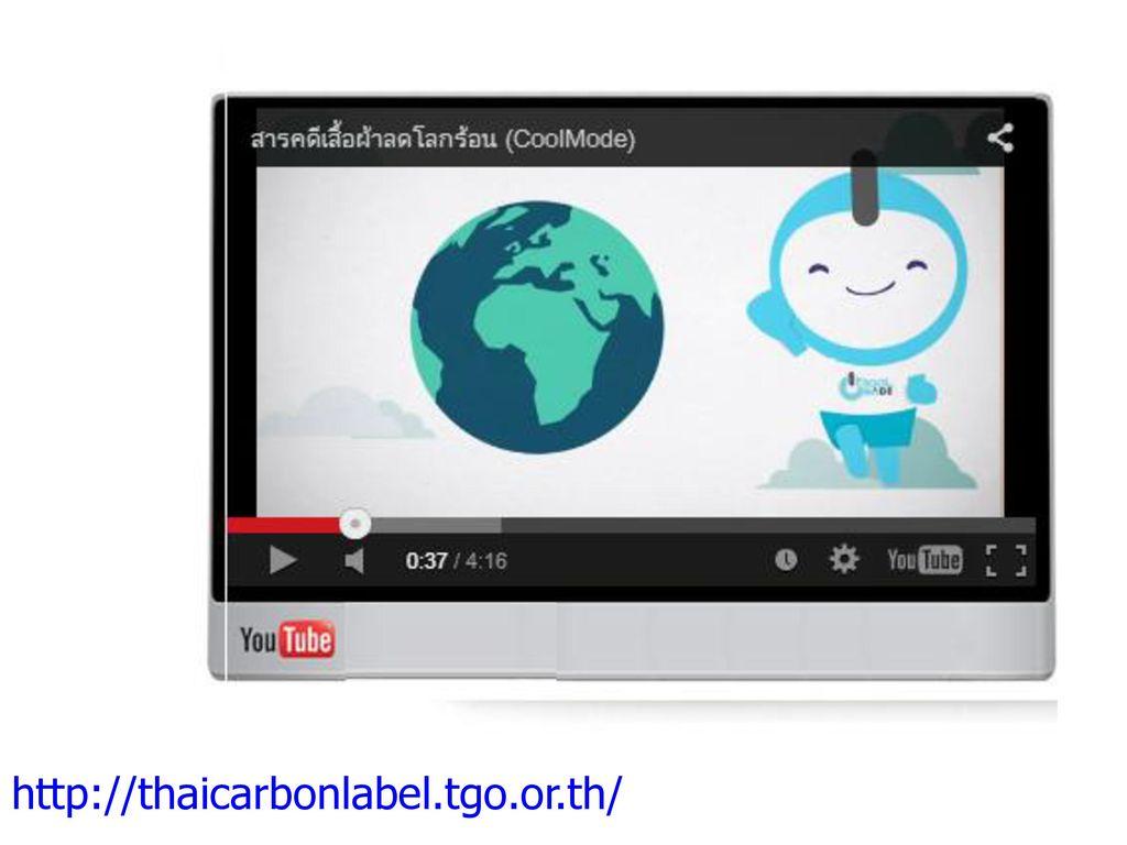 http://thaicarbonlabel.tgo.or.th/