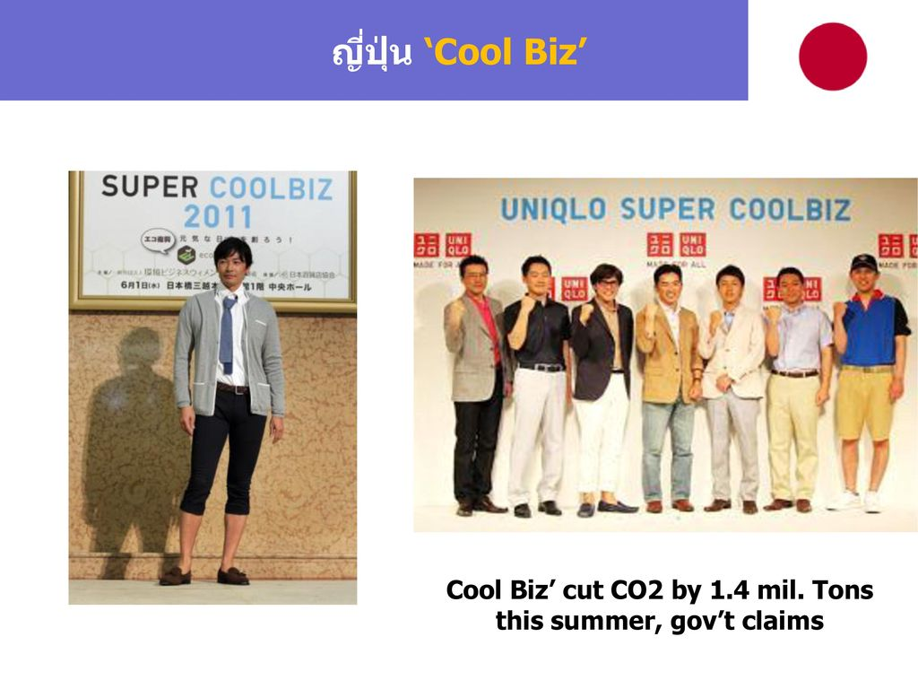 Cool Biz' cut CO2 by 1.4 mil. Tons this summer, gov't claims