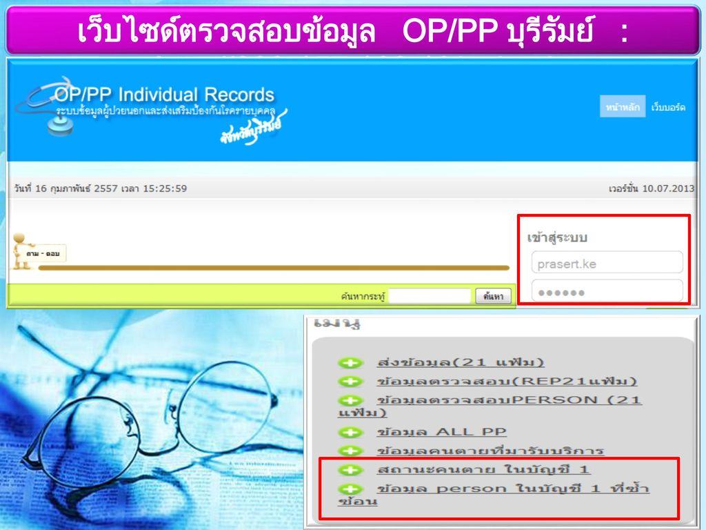 เว็บไซด์ตรวจสอบข้อมูล OP/PP บุรีรัมย์ : http://203.157.162.18/opbro/