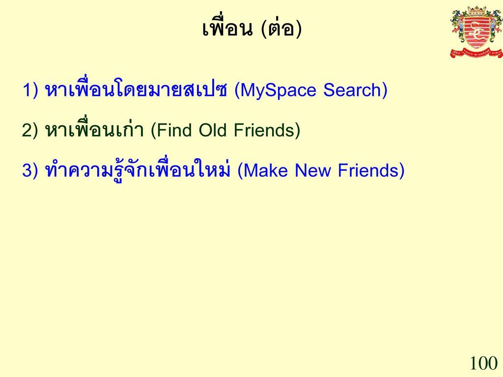 เพื่อน (ต่อ) 1) หาเพื่อนโดยมายสเปซ (MySpace Search)