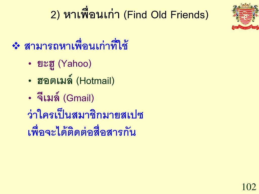 2) หาเพื่อนเก่า (Find Old Friends)