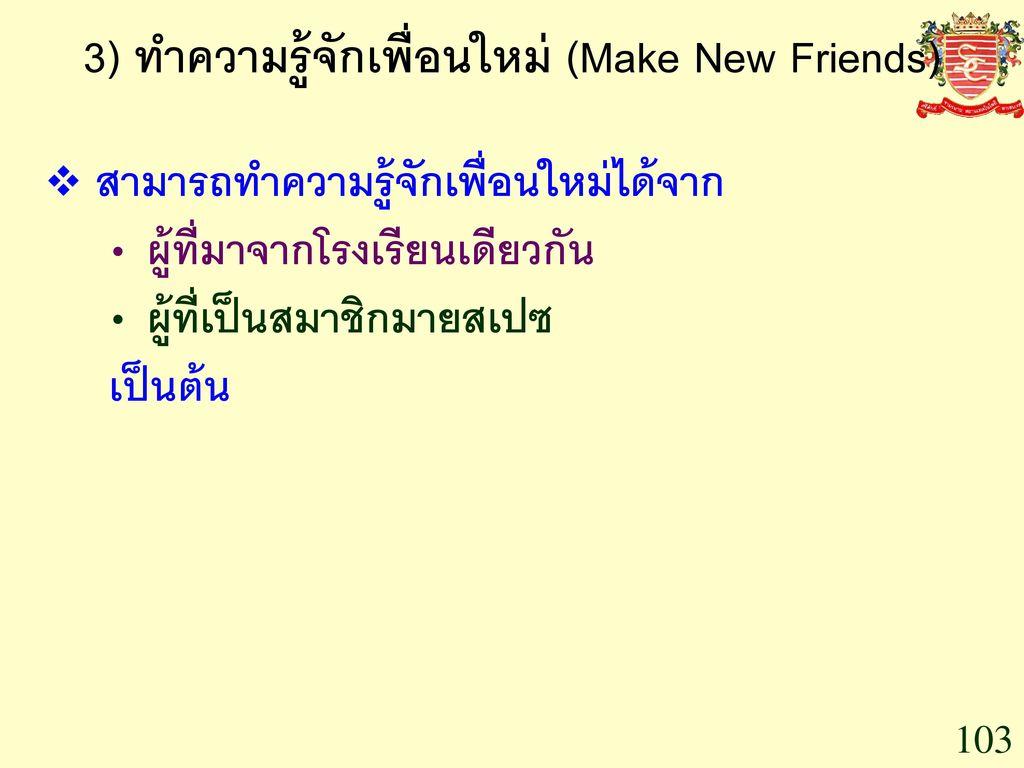 3) ทำความรู้จักเพื่อนใหม่ (Make New Friends)