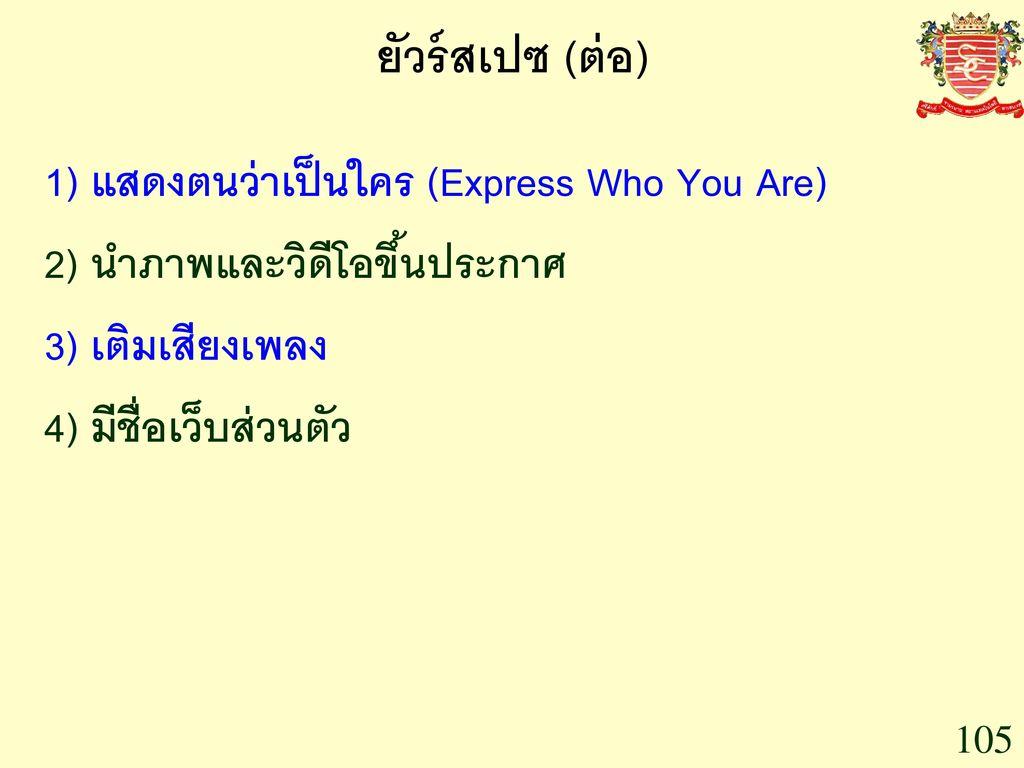 ยัวร์สเปซ (ต่อ) 1) แสดงตนว่าเป็นใคร (Express Who You Are)