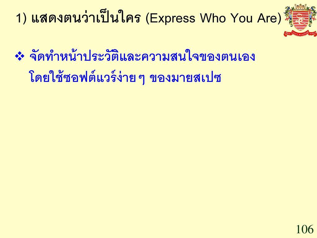 1) แสดงตนว่าเป็นใคร (Express Who You Are)