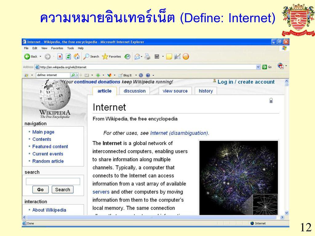 ความหมายอินเทอร์เน็ต (Define: Internet)