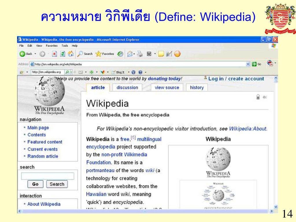 ความหมาย วิกิพีเดีย (Define: Wikipedia)