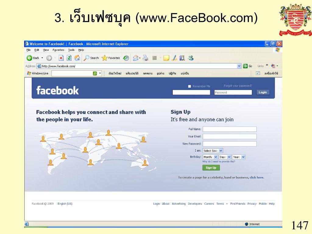 3. เว็บเฟซบุค (www.FaceBook.com)