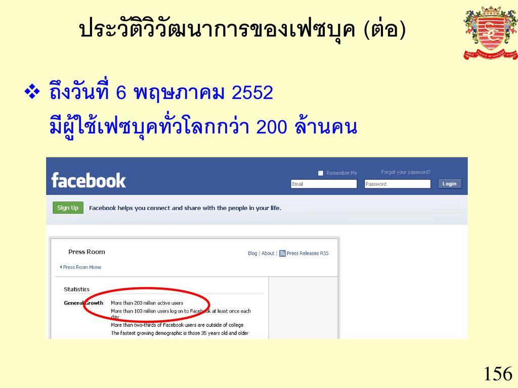ประวัติวิวัฒนาการของเฟซบุค (ต่อ)