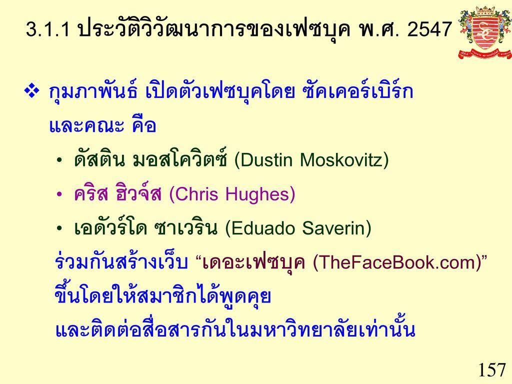 3.1.1 ประวัติวิวัฒนาการของเฟซบุค พ.ศ. 2547