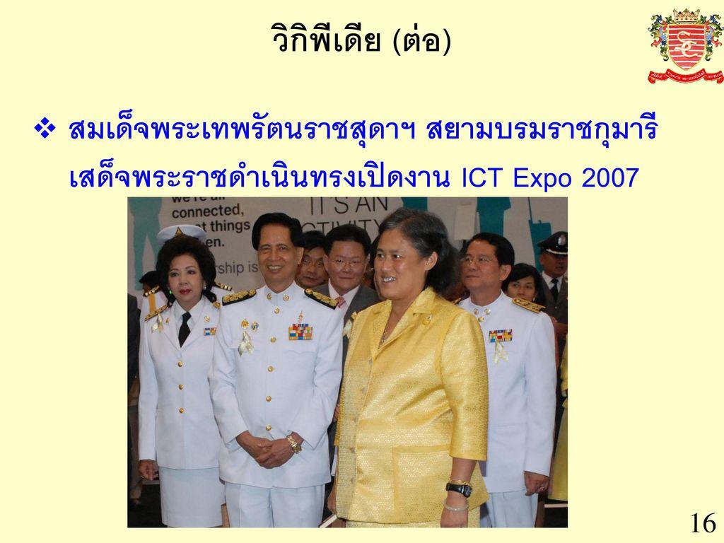 วิกิพีเดีย (ต่อ) สมเด็จพระเทพรัตนราชสุดาฯ สยามบรมราชกุมารีเสด็จพระราชดำเนินทรงเปิดงาน ICT Expo 2007.