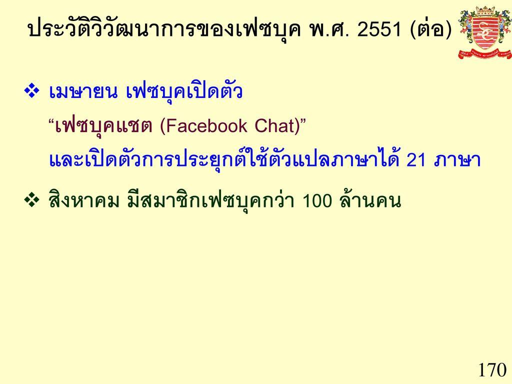 ประวัติวิวัฒนาการของเฟซบุค พ.ศ. 2551 (ต่อ)