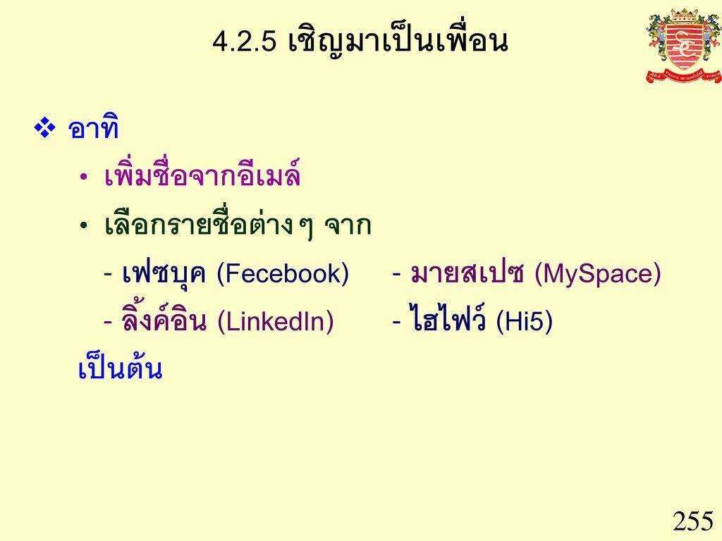 4.2.5 เชิญมาเป็นเพื่อน อาทิ เพิ่มชื่อจากอีเมล์