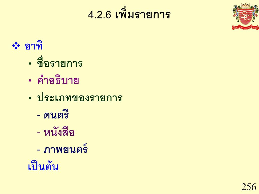 4.2.6 เพิ่มรายการ อาทิ ชื่อรายการ คำอธิบาย
