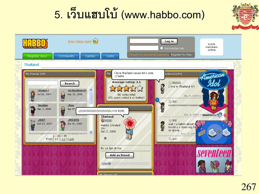 5. เว็บแฮบโบ้ (www.habbo.com)