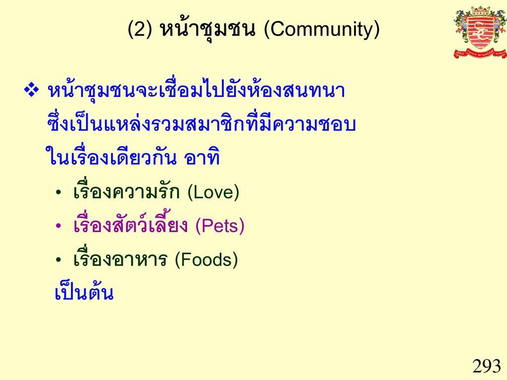 (2) หน้าชุมชน (Community)